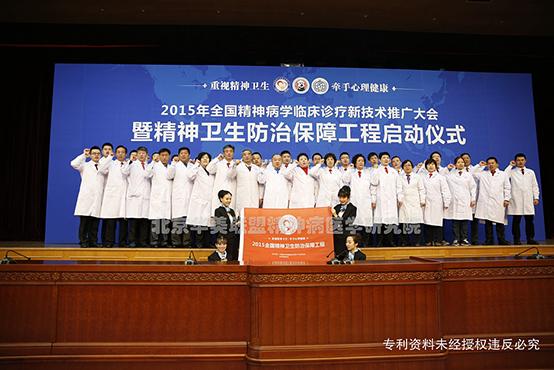 成都成华脑康医院被授予四川精神卫生防治工程定点医院
